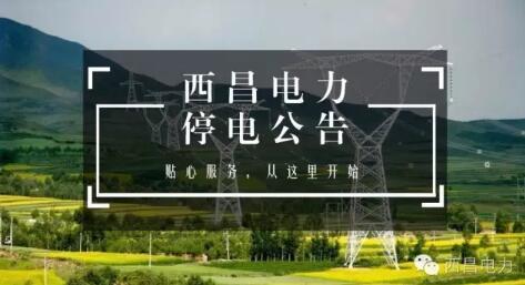 西昌城区8月28日—— 9月2日这些地方要停电