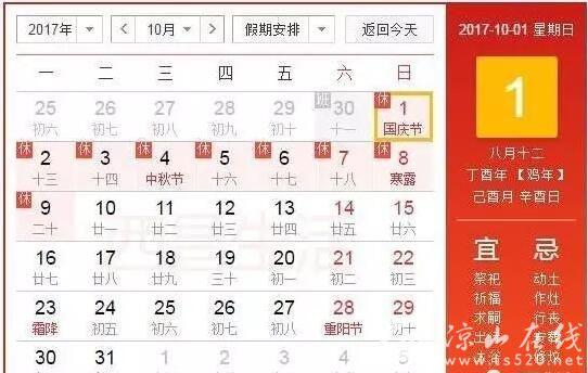 凉山州2017年中秋节、国庆、州庆放假通知  连放9天