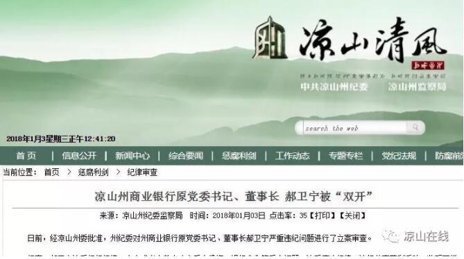 """凉山州商业银行原党委书记、董事长被""""双开"""""""