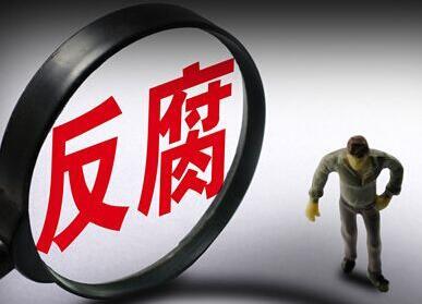 纪委最新发布!西昌10名村干部被调查处理