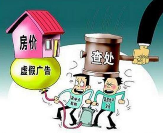 """西昌市进一步规范房地产市场秩序:房地产广告严禁宣传所谓""""赠送面积"""""""