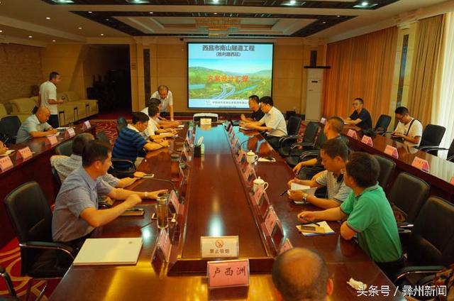 7月12日西昌市人民政府举行了西昌市南山隧道工程方案设计汇报会