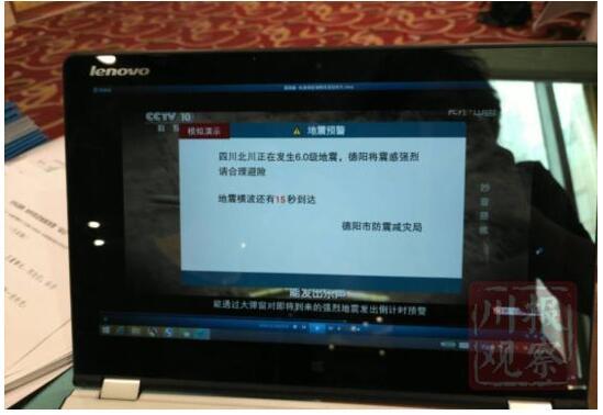 凉山州德昌将开通电视地震预警 提前几秒到几十秒通知用户避险