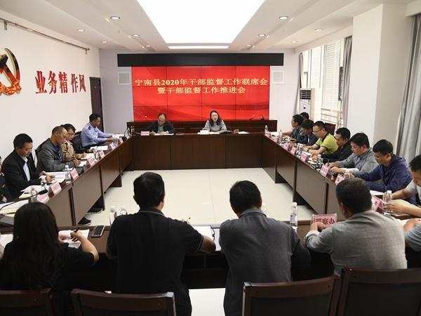 宁南县召开2020年干部监督工作联席会暨干部监督工作推进会