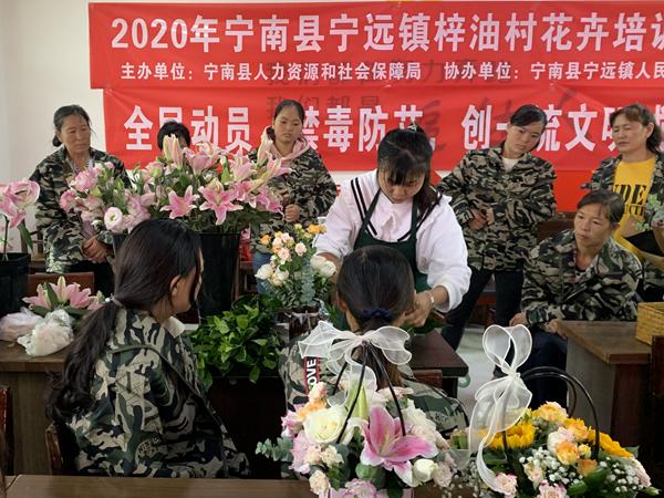 2020年宁南县花卉技能培训班开班