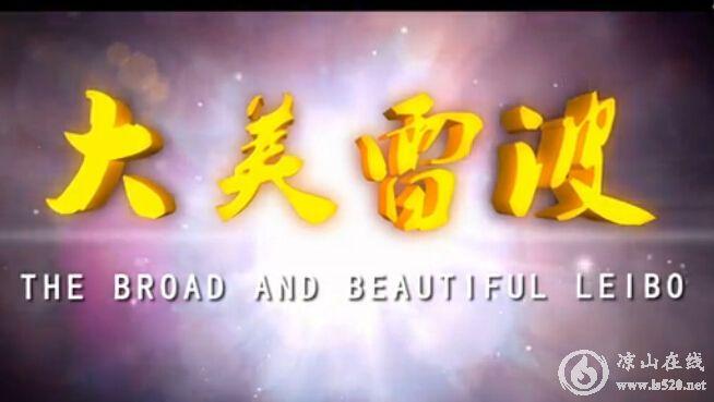 凉山州雷波县宣传片《大美雷波》